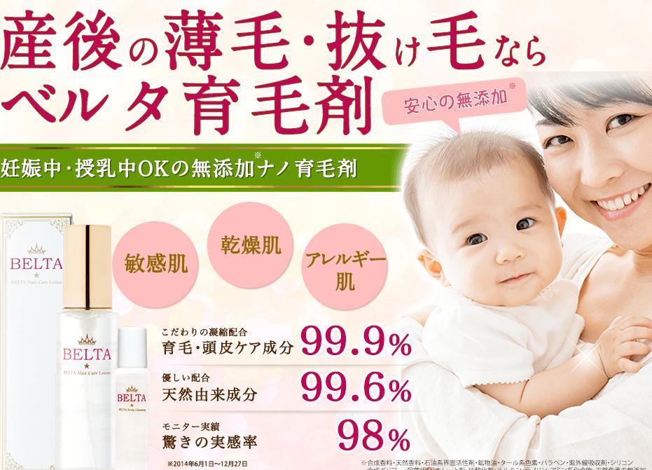 産後おすすめ育毛剤