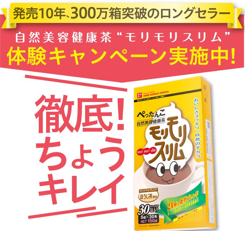 モリモリスリム380円