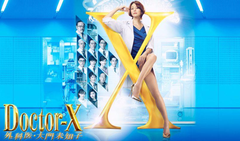 米倉涼子ドクターX(2019)